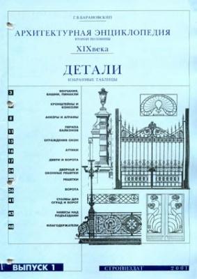 Книга Архитектурная энциклопедия XIX века. Избранные детали. Том 1