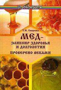 Книга Мед - эликсир здоровья и долголетия. Проверено веками