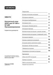 Книга Контактный план (LAD) для S7-300 и S7-400. Программирование