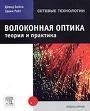 Книга Волоконная оптика. Теория и практика
