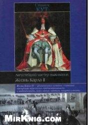 Книга Августейший мастер выживания. Жизнь Карла II
