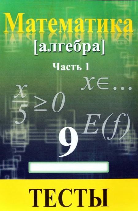 Книга Математика Алгебра 9 класс Тесты часть 1 Гришина И.В.