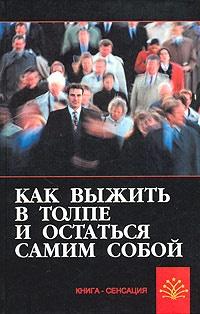 Книга Как выжить в толпе и остаться самим собой