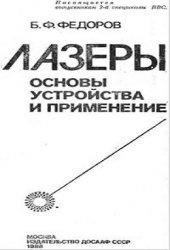 Книга Лазеры. Основы устройства и применение