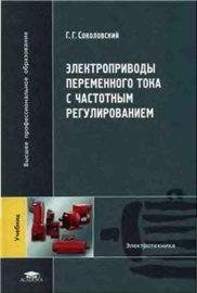 Книга Электроприводы переменного тока с частотным регулированием