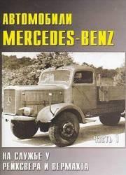 Журнал Автомобили Mercedes-Benz на службе у рейхсвера и вермахта. Часть 1