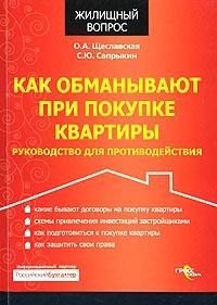 Книга Как обманывают при покупке квартиры. Руководство для противодействия