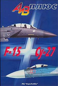Книга Аив плюс -  Истребители F-15 и Су-27