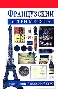 Книга Французский за три месяца
