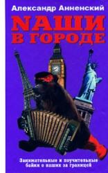 Книга Nаши в городе. Занимательные и поучительные байки о наших за границей»