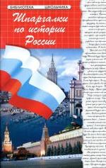 Книга Шпаргалки по истории России, Учебное пособие, Кудрявцева И.А., 2011