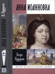 Книга Анна Иоанновна