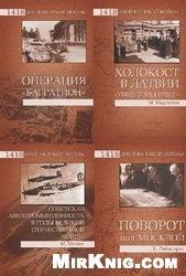 Книга 1418 дней Великой войны - книжная серия (20 книг)