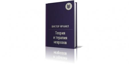 Книга «Теория и терапия неврозов» (2001), В. Франкл. Изложено систематизированное учение о неврозах, охватывающее соматогенные, психо