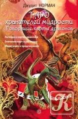 Книга Книга Таро хранителей мудрости. Говорящие карты драконов