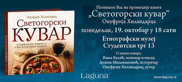 Сербия, Афон, кухня