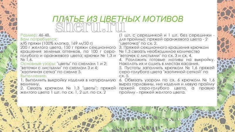 plate-kryuchkom-2.jpg