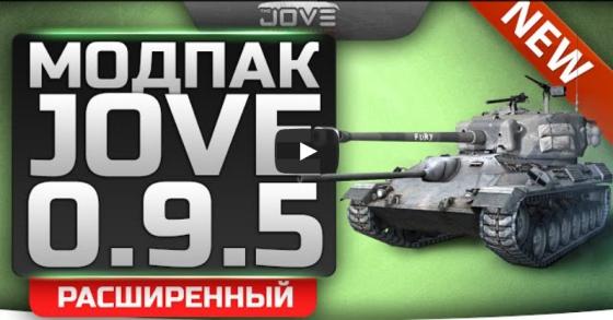 Расширенный Модпак Джова для World of Tanks