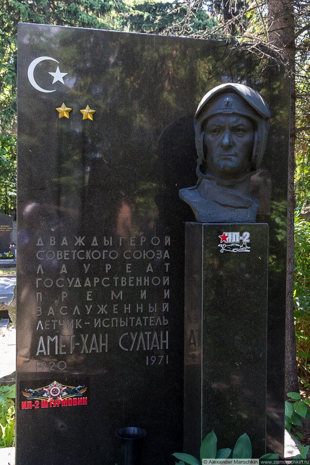 Могила Амет-Хан Султана на Новодевичьем кладбище