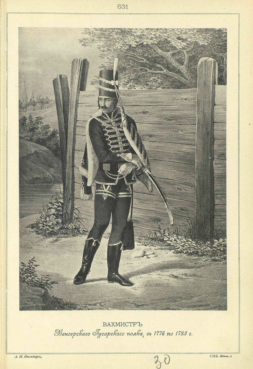 631. ВАХМИСТР Венгерского Гусарского полка, с 1776 по 1783 год.