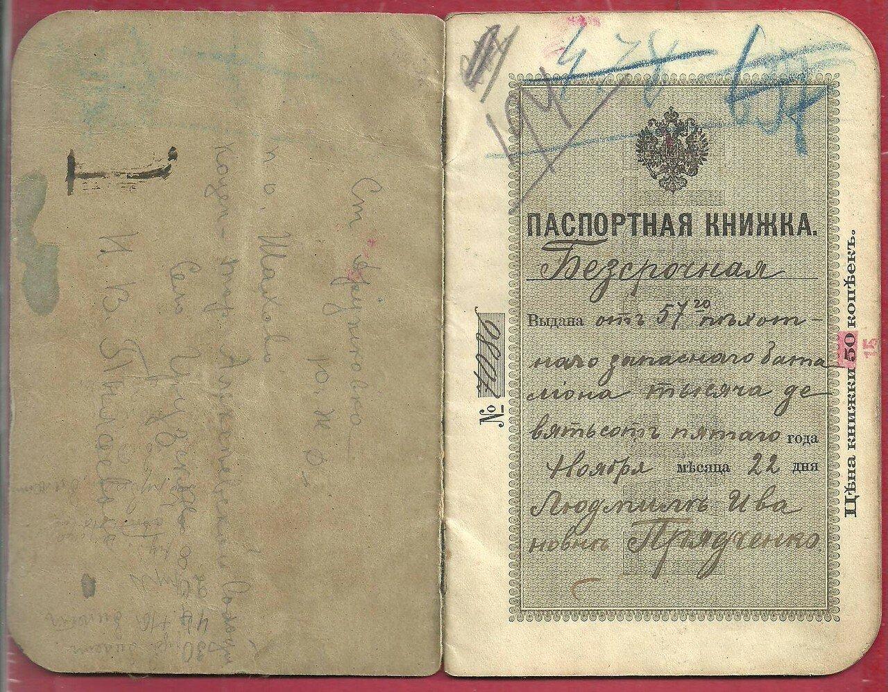 01. Паспортная книжка на имя Людмилы Ивановны Прядченко, выданная в ноябре 1905 года