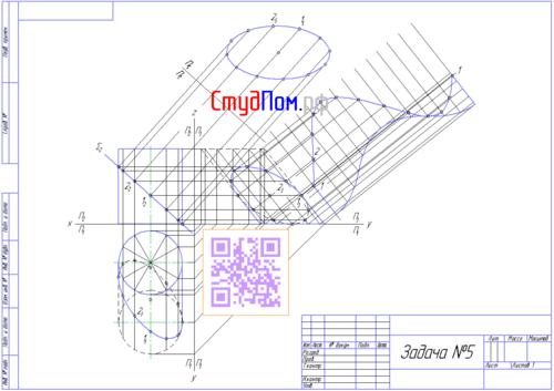 Лексаченко ГУАП - пересечение наклонного цилиндра плоскостью, задача 5