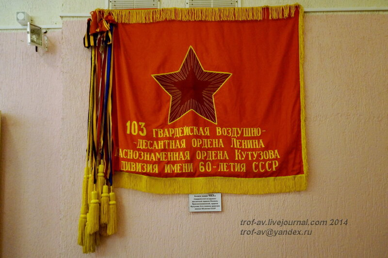 Боевое Знамя 103-й гв. вдд, Музей истории ВДВ, Рязань