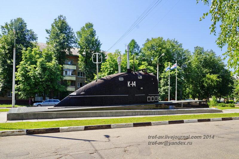 Рубка АПЛ К-14, памятник первопроходцам атомного подводного флота, Обнинск
