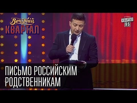 Хуморыст Зелинский