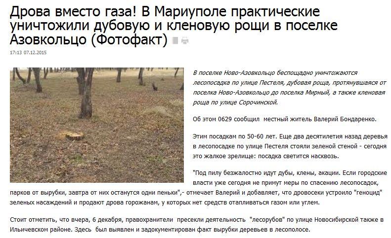 FireShot Screen Capture #009 - 'Дрова вместо газа! В Мариуполе практические уничтожили дубовую и кленовую рощи в посе_' - www_0629_com_ua_news_1053253.jpg