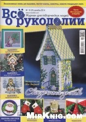 Журнал Все о рукоделии №10 2014