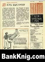 Журнал «ЮТ» для умелых рук», 1984, №01