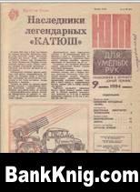 Журнал «ЮТ» для умелых рук», 1984, №09