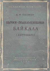 Книга Бычки-подкаменщики: Байкала(Cottoidei)