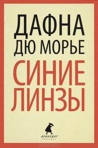 Книга Дафна дю Морье Синие линзы