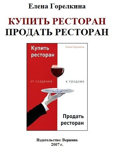 Елена Горелкина - Купить ресторан. Продать ресторан: от создания к продаже