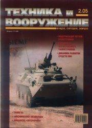 Журнал Техника и вооружение №2 2005