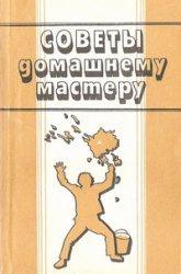 Книга Советы домашнему мастеру