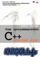 Книга Язык программирования C++. Базовый курс. 5-е издание