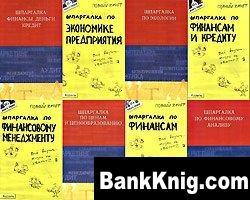 Книга Шпаргалка для студента,часть 7