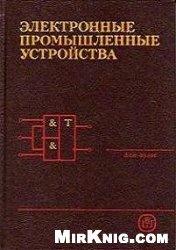 Книга Электронные промышленные устройства