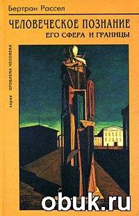 Книга Бертран Рассел. Человеческое познание. Его сфера и границы