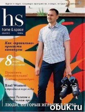 Журнал Home & space №6 (июнь 2012)