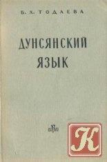 Книга Дунсянский язык