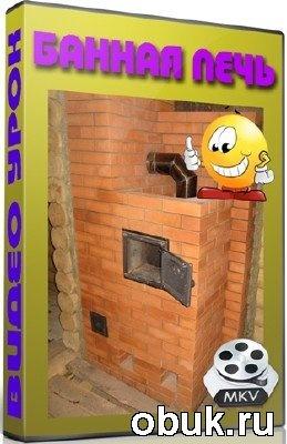Книга Банная печь (2012) DVDRip