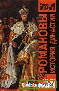 Романовы. История династии.