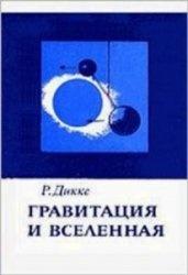 Книга Гравитация и Вселенная