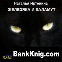 Аудиокнига Наталья Иртенина - Железяка и Баламут (Аудиокнига) mp3 165Мб