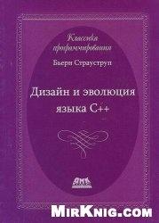 Книга Дизайн и эволюция языка C++