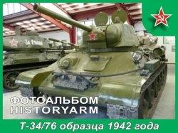 Книга Советский средний танк Т-34/76 образца 1942 года
